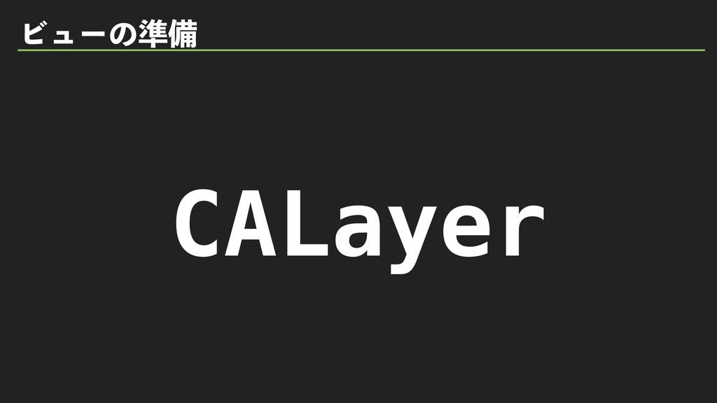 Ϗϡʔͷ४උ CALayer