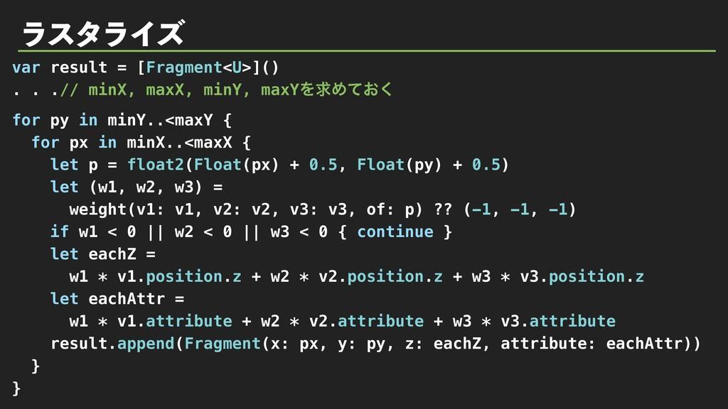 ϥελϥΠζ var result = [Fragment<U>]() . . .// min...