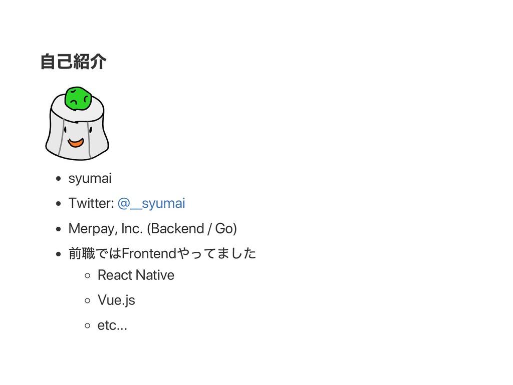 自己紹介 syumai Twitter: @__syumai Merpay, Inc. (Ba...