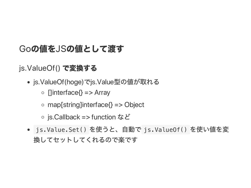 Go の値をJS の値として渡す js.ValueOf() で変換する js.ValueOf(...