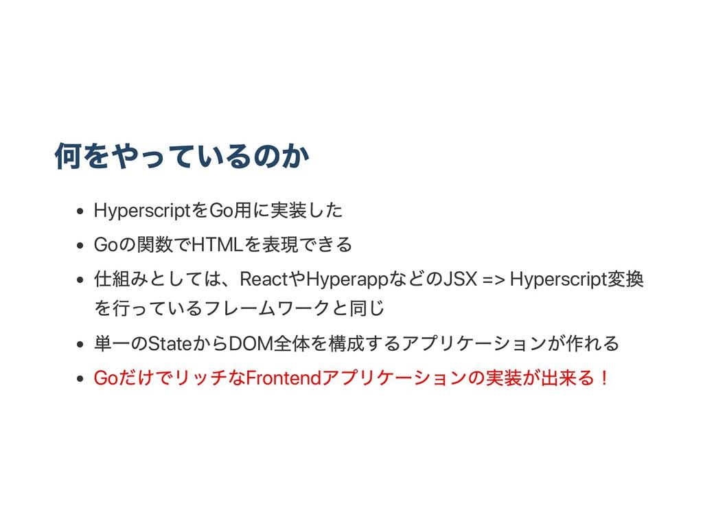 何をやっているのか Hyperscript をGo 用に実装した Go の関数でHTML を表...