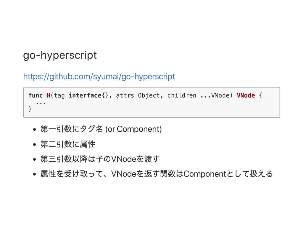 go‑hyperscript https://github.com/syumai/go‑hyp...