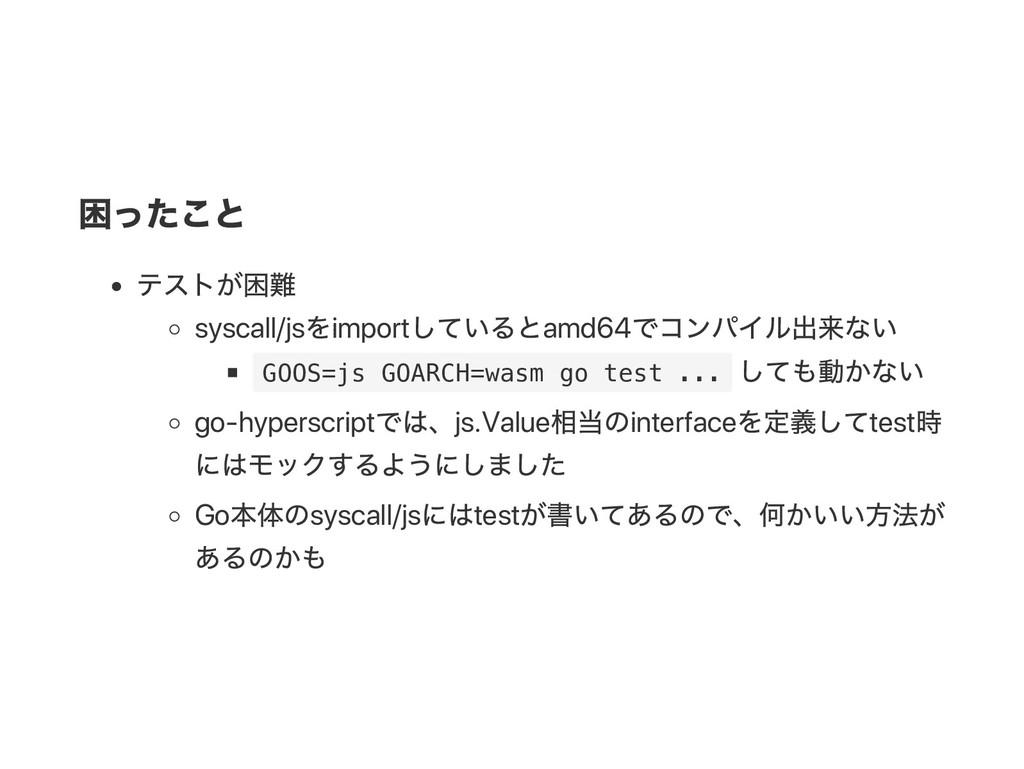 困ったこと テストが困難 syscall/js をimport しているとamd64 でコンパ...