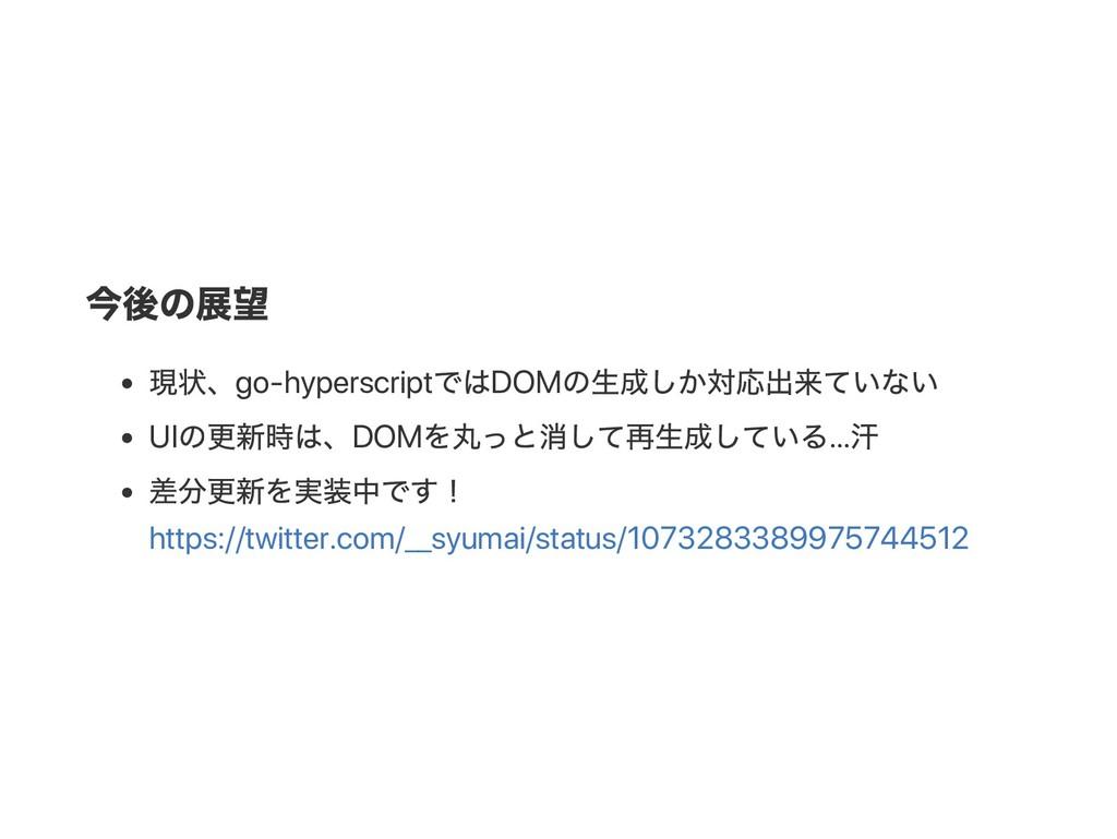 今後の展望 現状、go‑hyperscript ではDOM の生成しか対応出来ていない UI ...