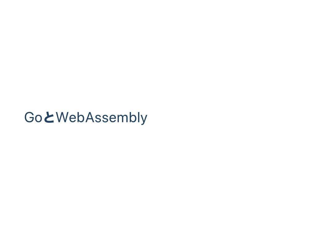 Go とWebAssembly