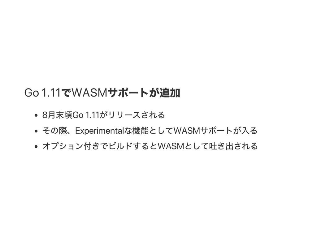 Go 1.11 でWASM サポー トが追加 8 月末頃Go 1.11 がリリー スされる そ...