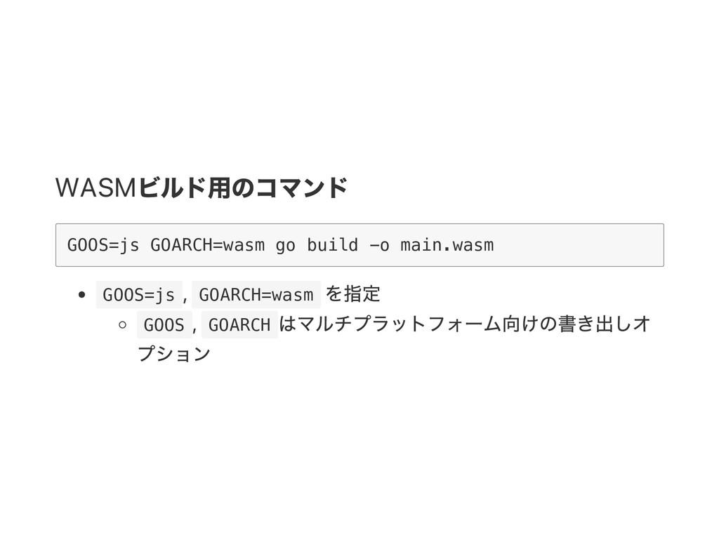 WASM ビルド用のコマンド G O O S = j s G O A R C H = w a ...