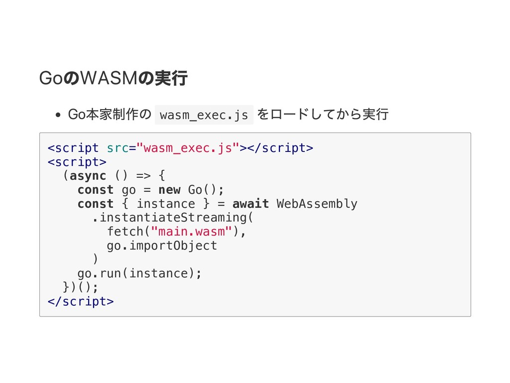 Go のWASM の実行 Go 本家制作の w a s m _ e x e c . j s を...