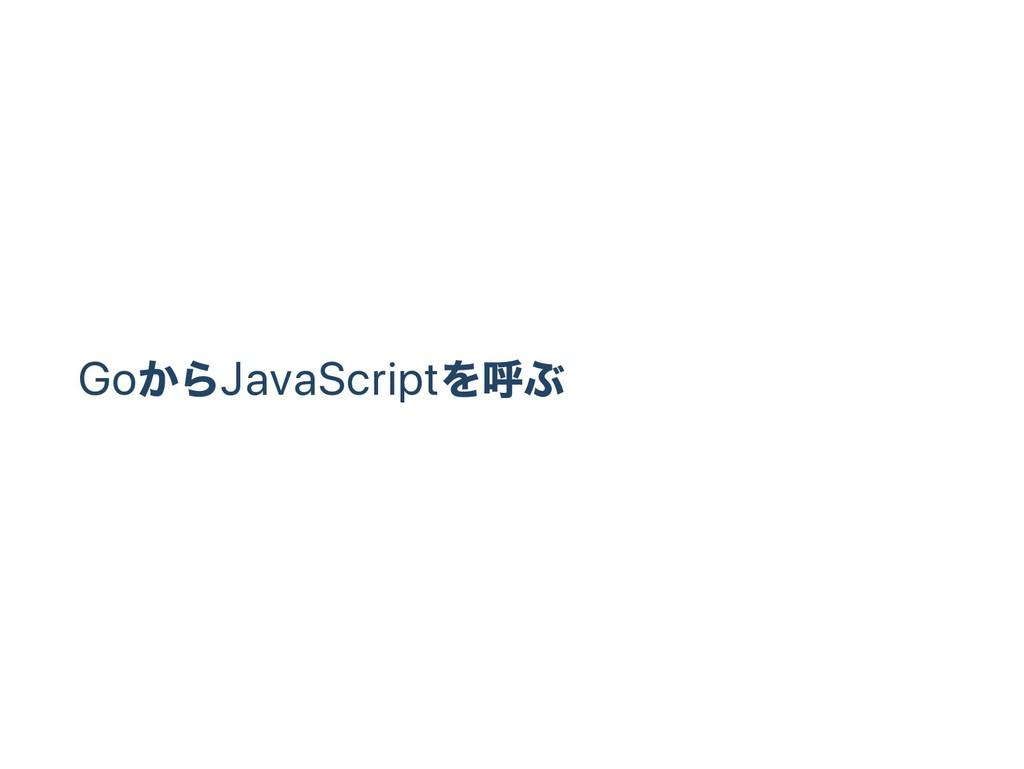 Go からJavaScript を呼ぶ