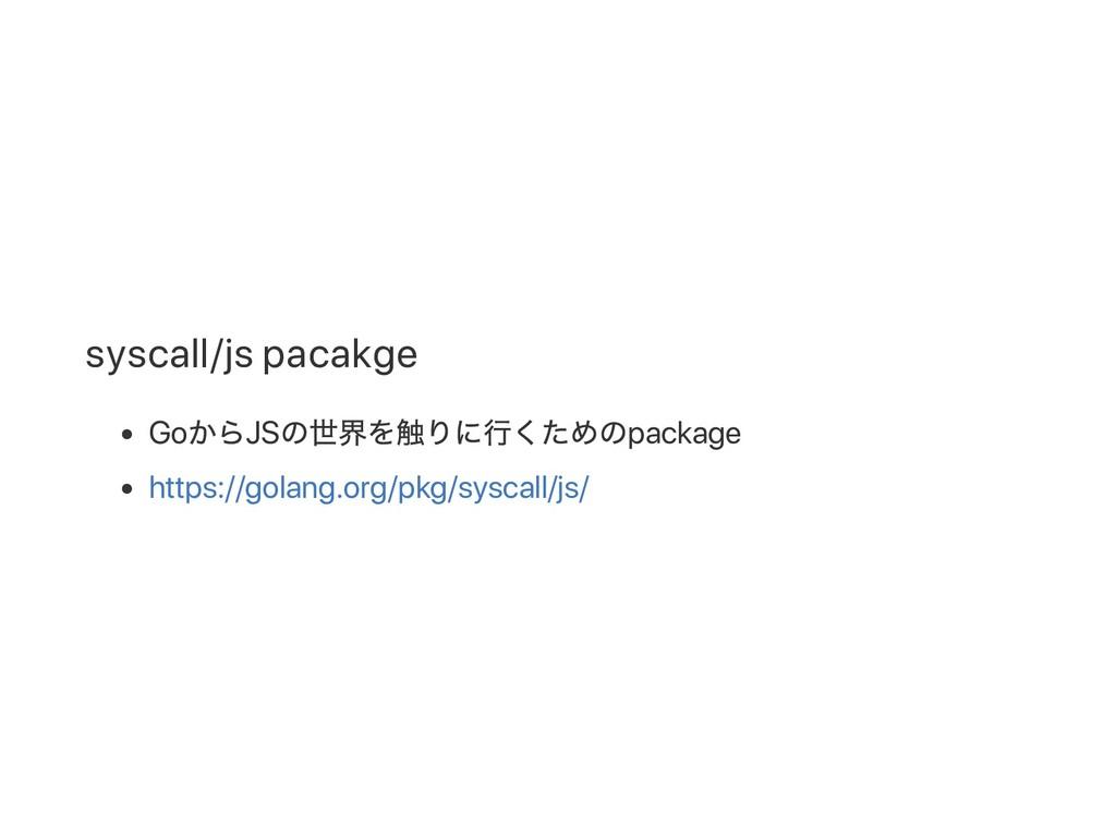 syscall/js pacakge Go からJS の世界を触りに行くためのpackage ...