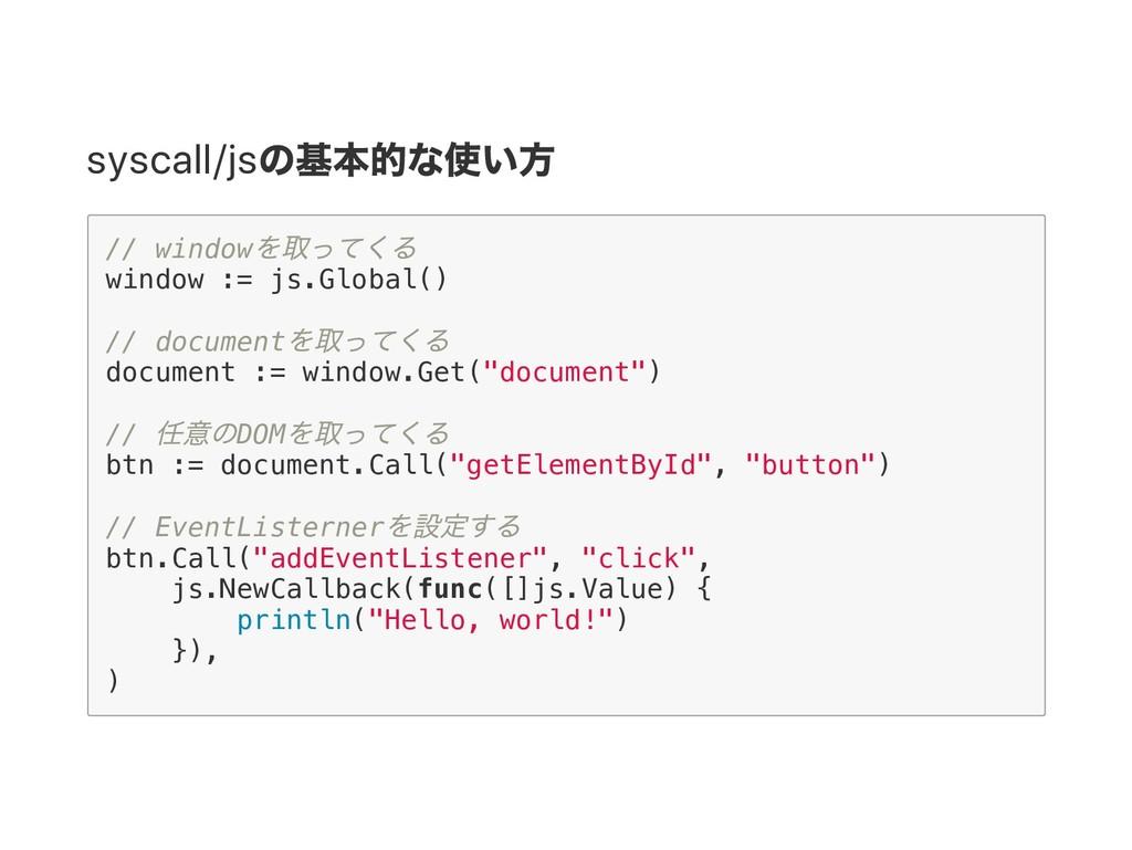 syscall/js の基本的な使い方 / / w i n d o w を取ってくる w i ...