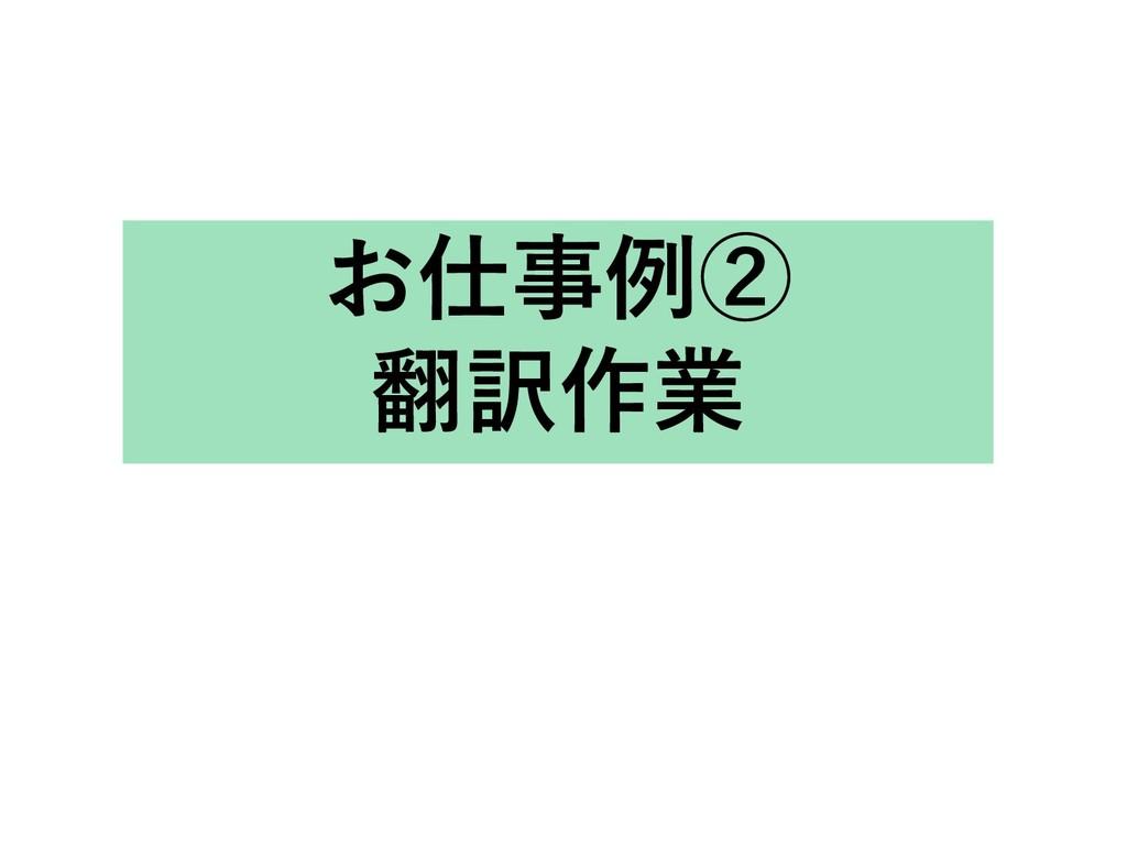 お仕事例② 翻訳作業