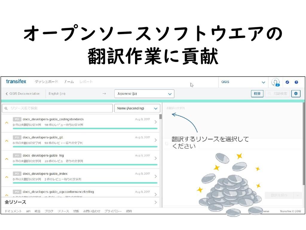 オープンソースソフトウエアの 翻訳作業に貢献