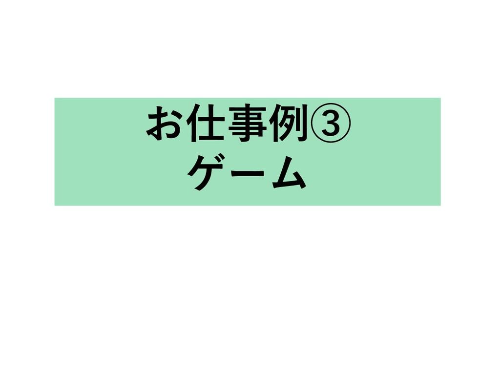 お仕事例③ ゲーム
