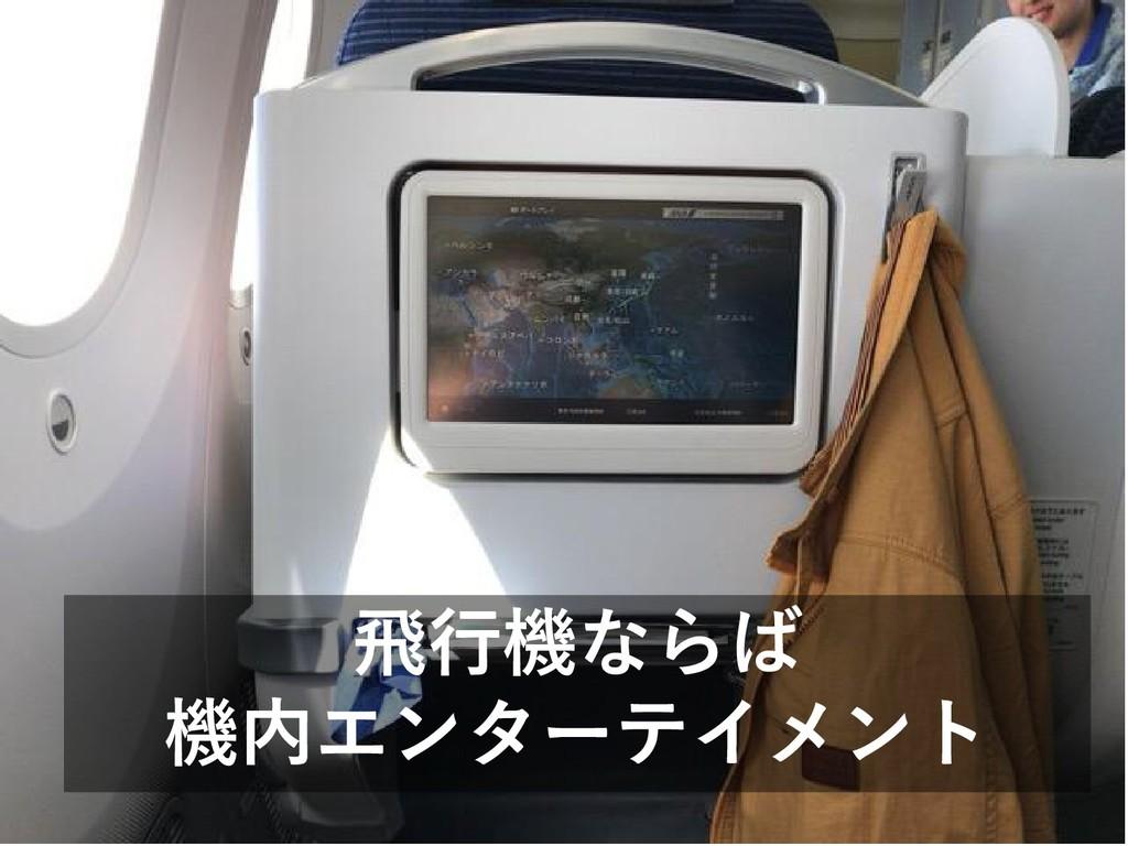 飛行機ならば 機内エンターテイメント
