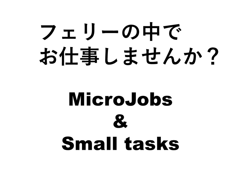 フェリーの中で お仕事しませんか? MicroJobs & Small tasks