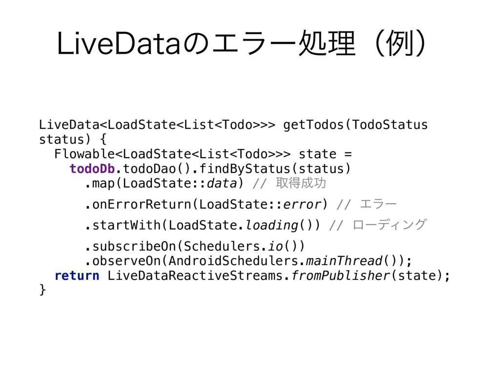 -JWF%BUBͷΤϥʔॲཧʢྫʣ LiveData<LoadState<List<Todo>...