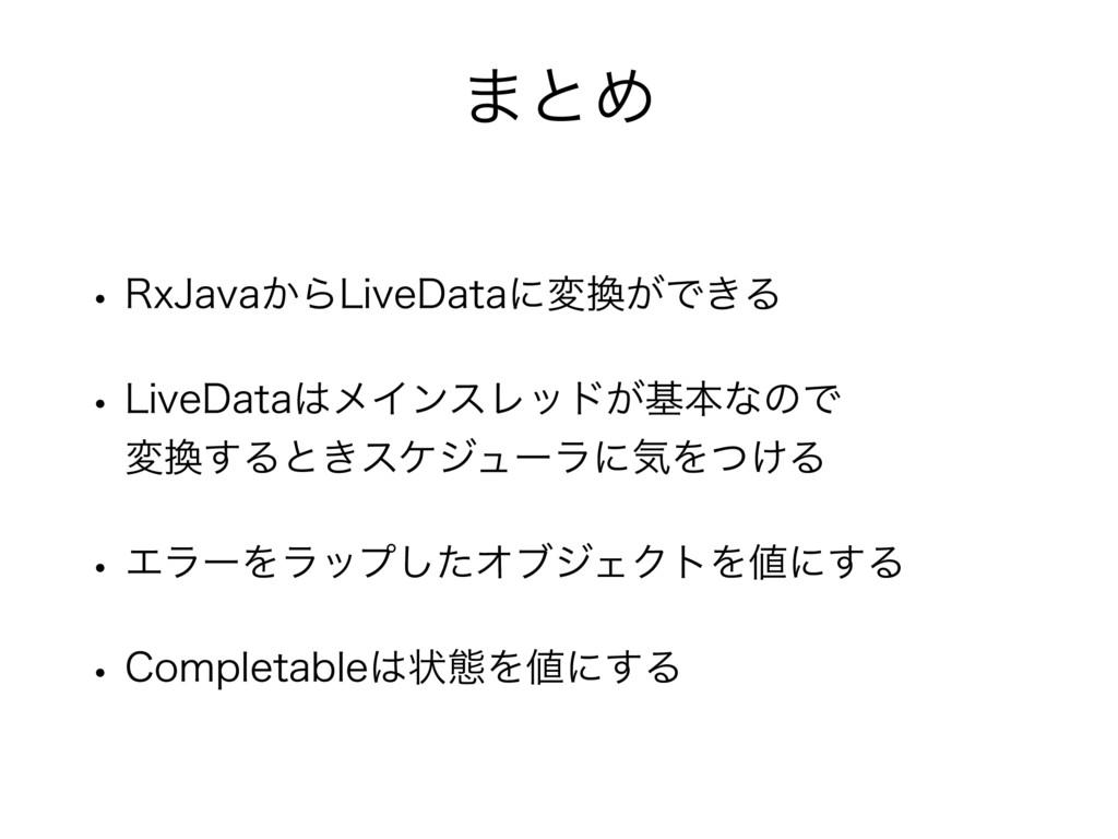 ·ͱΊ w 3Y+BWB͔Β-JWF%BUBʹม͕Ͱ͖Δ w -JWF%BUBϝΠϯεϨ...