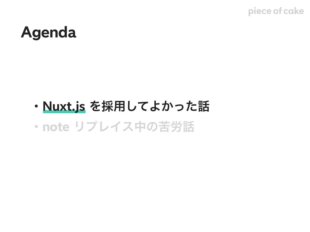 Agenda ɾNuxt.jsΛ࠾༻ͯ͠Α͔ͬͨ ɾnoteϦϓϨΠεதͷۤ࿑
