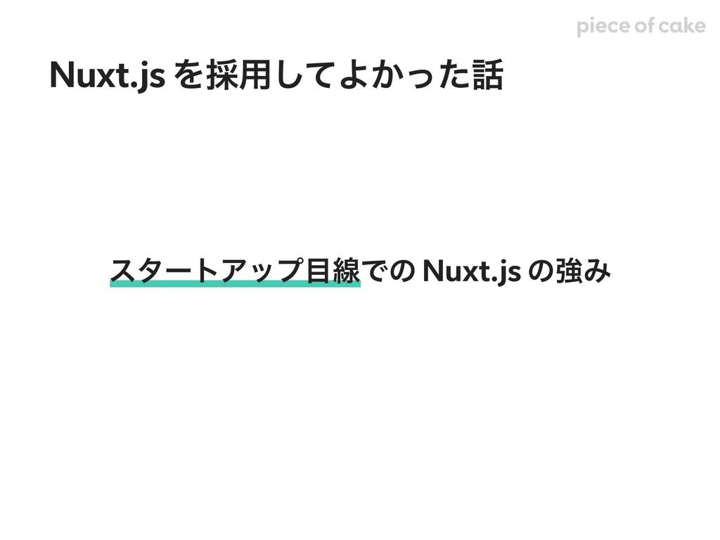 Nuxt.js Λ࠾༻ͯ͠Α͔ͬͨ ελʔτΞοϓઢͰͷ Nuxt.js ͷڧΈ