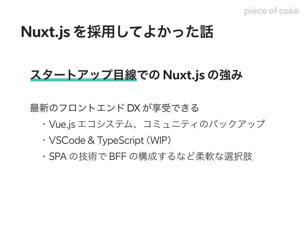 ελʔτΞοϓઢͰͷ Nuxt.js ͷڧΈ ࠷৽ͷϑϩϯτΤϯυ DX ͕ڗडͰ͖Δ ɹɾ...