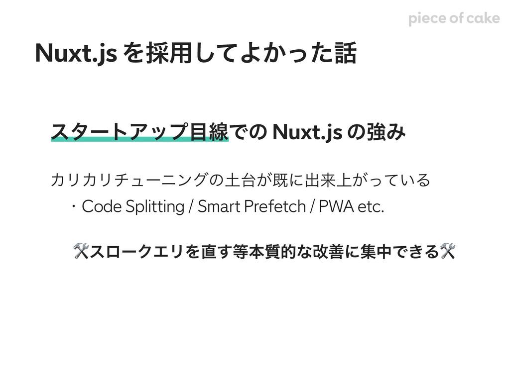 Nuxt.js Λ࠾༻ͯ͠Α͔ͬͨ ελʔτΞοϓઢͰͷ Nuxt.js ͷڧΈ ΧϦΧϦ...