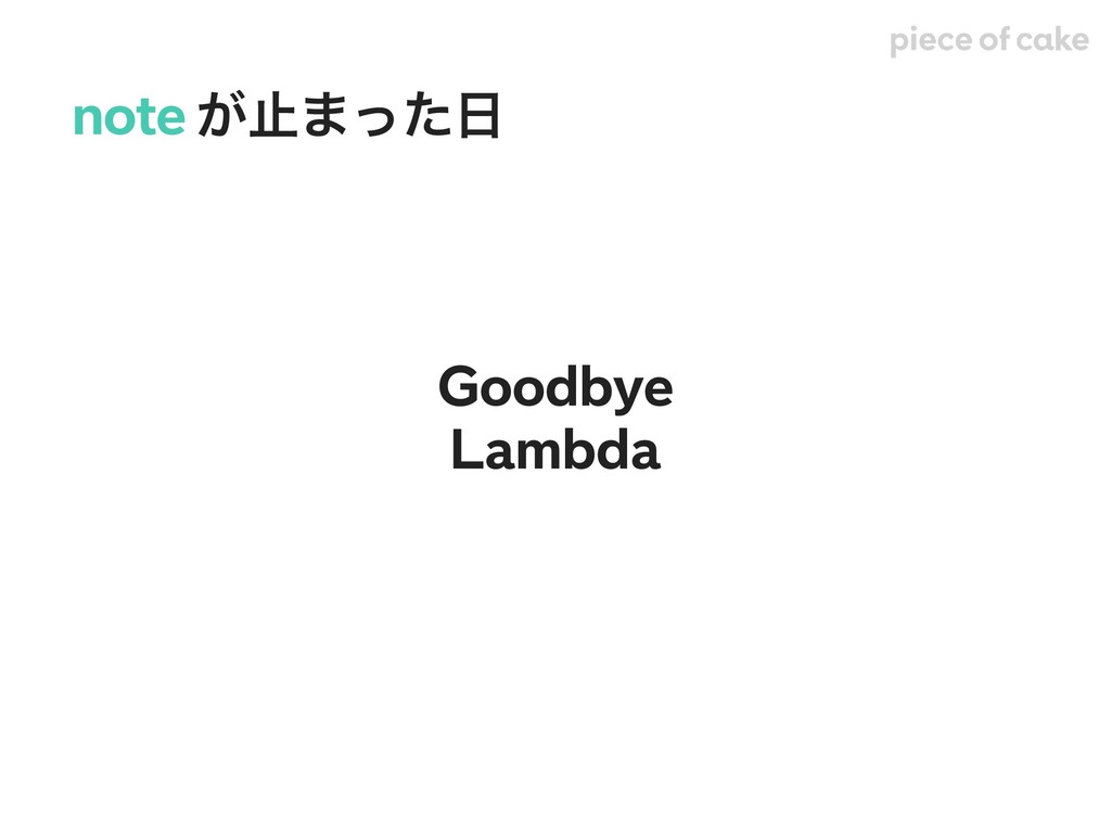 Goodbye Lambda note ͕ࢭ·ͬͨ