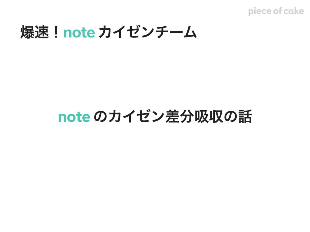 note ͷΧΠθϯࠩٵऩͷ രʂnote ΧΠθϯνʔϜ