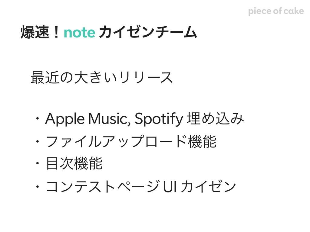 ࠷ۙͷେ͖͍ϦϦʔε ɾApple Music, Spotify ຒΊࠐΈ ɾϑΝΠϧΞοϓϩ...