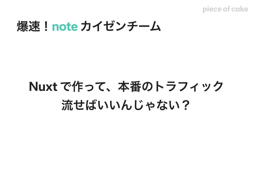 Nuxt Ͱ࡞ͬͯɺຊ൪ͷτϥϑΟοΫ ྲྀ͍͍ͤΜ͡Όͳ͍ʁ രʂnote ΧΠθϯνʔϜ