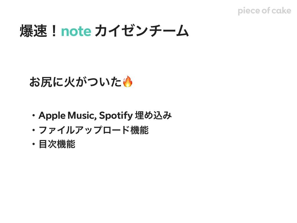 ͓৲ʹՐ͕͍ͭͨ ɾApple Music, Spotify ຒΊࠐΈ ɾϑΝΠϧΞοϓϩʔυ...