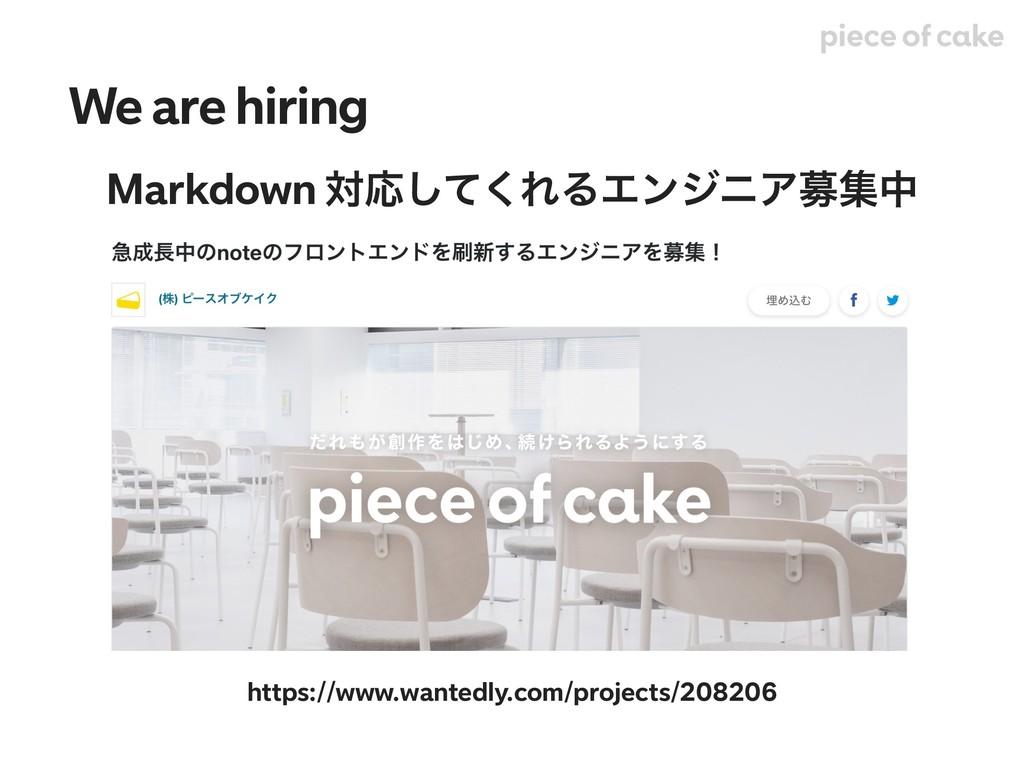 We are hiring Markdown ରԠͯ͘͠ΕΔΤϯδχΞืूத https://...