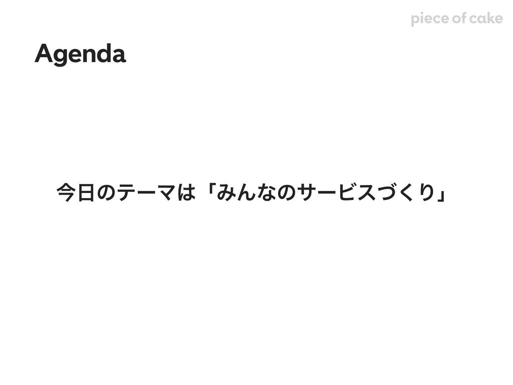 ࠓͷςʔϚʮΈΜͳͷαʔϏεͮ͘Γʯ Agenda