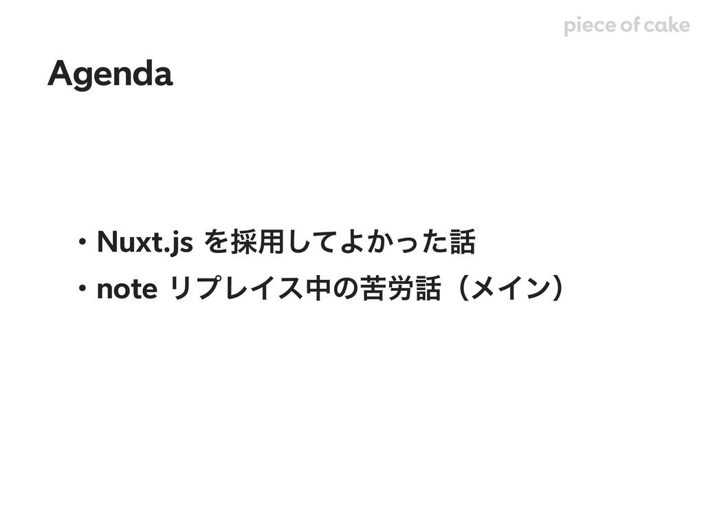 ɾNuxt.jsΛ࠾༻ͯ͠Α͔ͬͨ ɾnoteϦϓϨΠεதͷۤ࿑ʢϝΠϯʣ Agen...