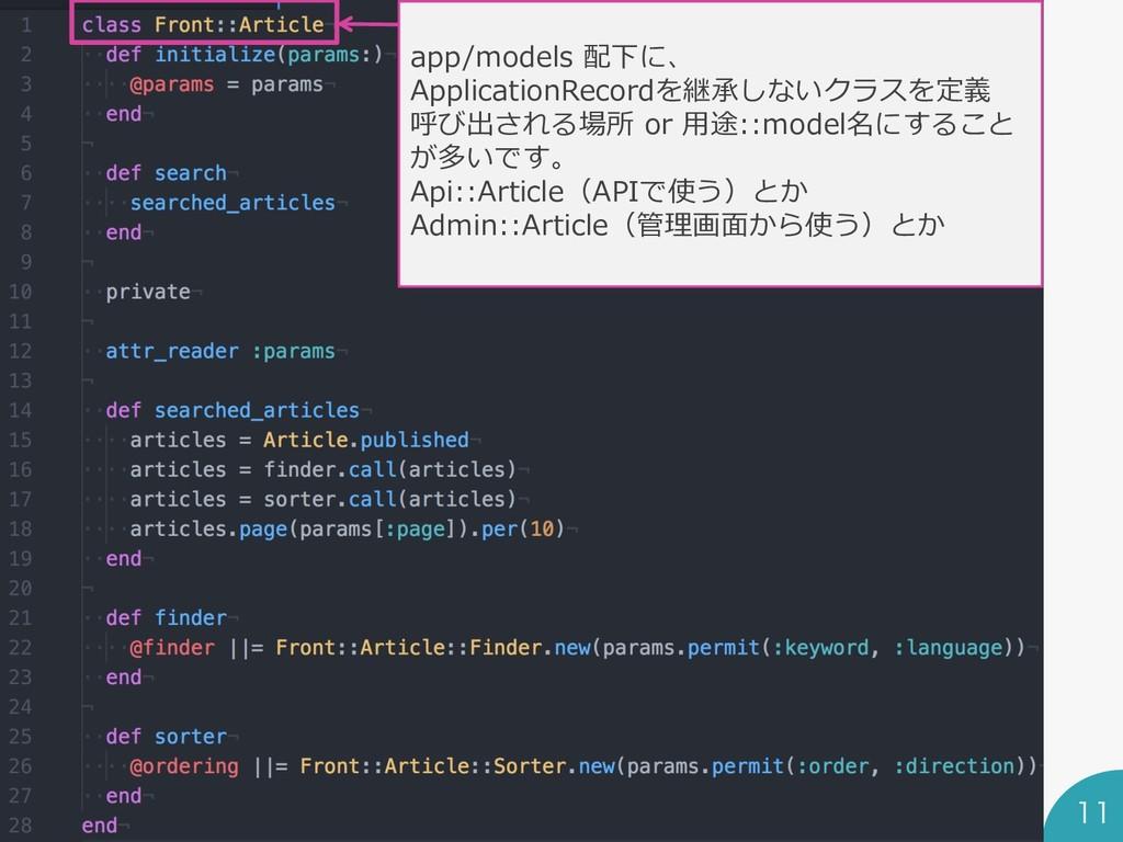 app/models 配下に、 ApplicationRecordを継承しないクラスを定...