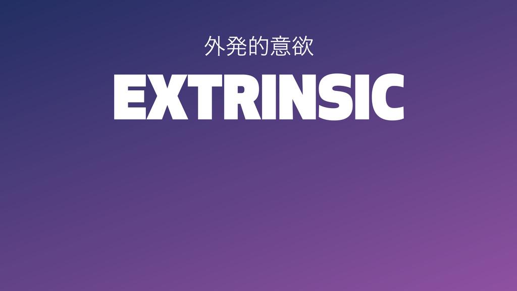 EXTRINSIC ֎ൃతҙཉ