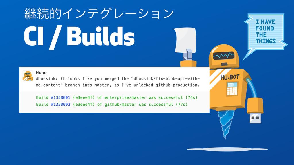 CI / Builds ܧଓతΠϯςάϨʔγϣϯ