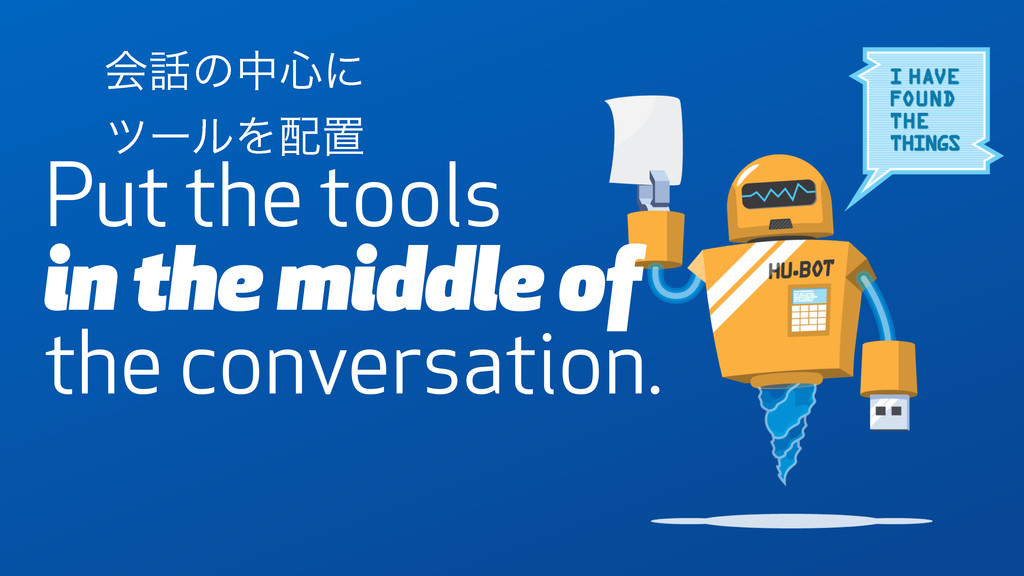 Put the tools in the middle of the conversation...