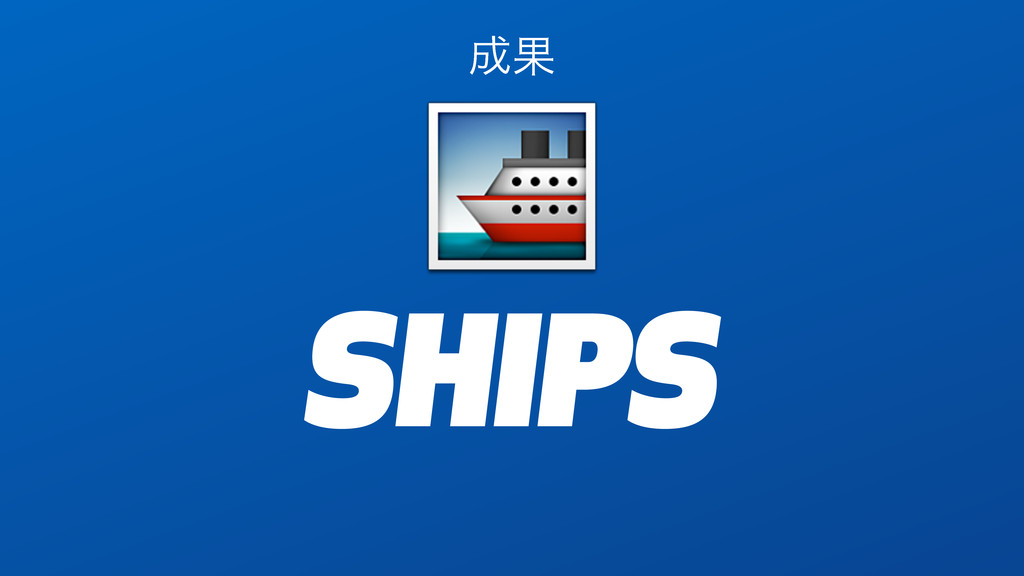 SHIPS ) Ռ
