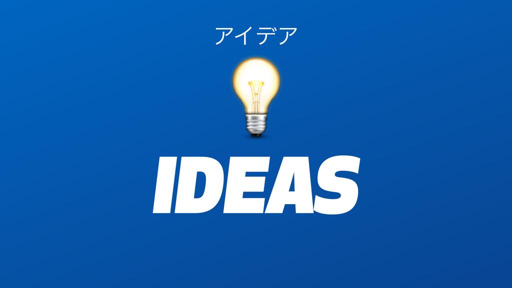 IDEAS * ΞΠσΞ