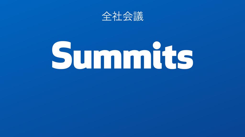 Summits શࣾձٞ