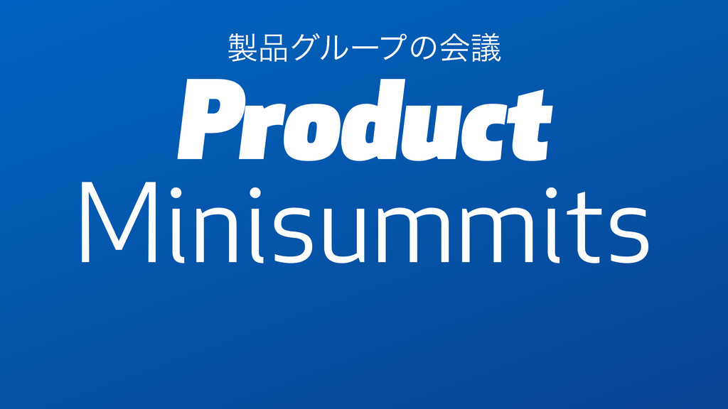 Product Minisummits άϧʔϓͷձٞ