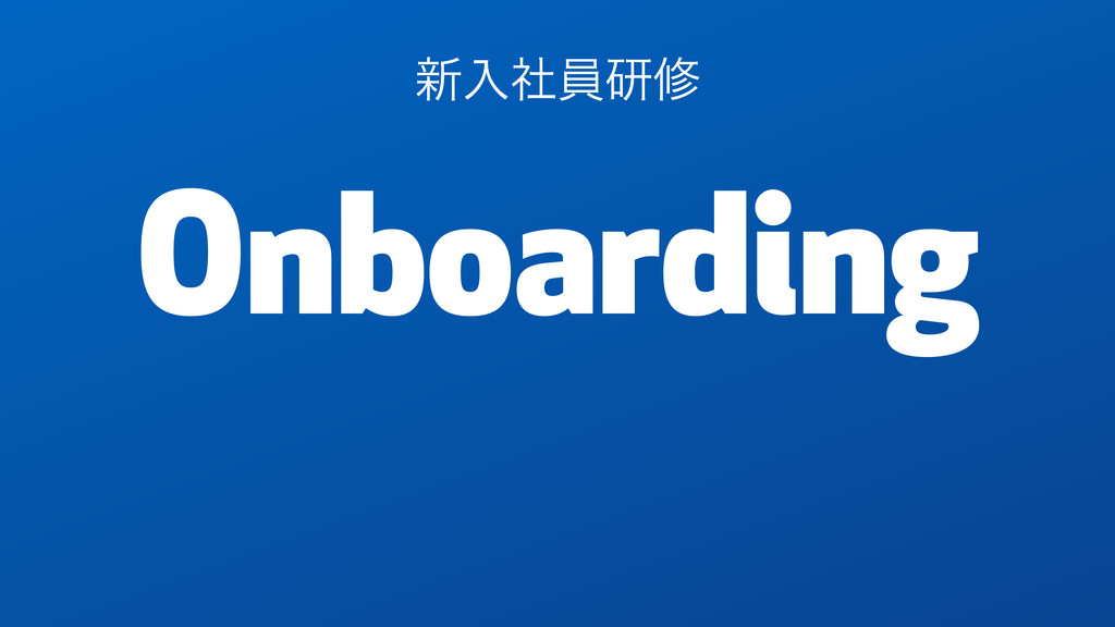 Onboarding ৽ೖࣾһݚम