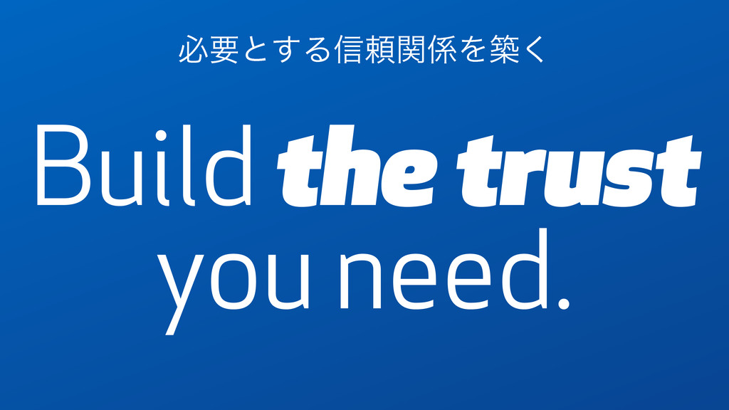 Build the trust you need. ඞཁͱ͢Δ৴པؔ܎Λங͘