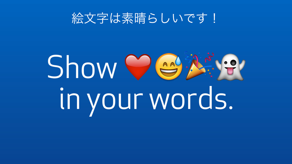 Show ❤️./0 in your words. ֆจࣈ͸ૉ੖Β͍͠Ͱ͢ʂ