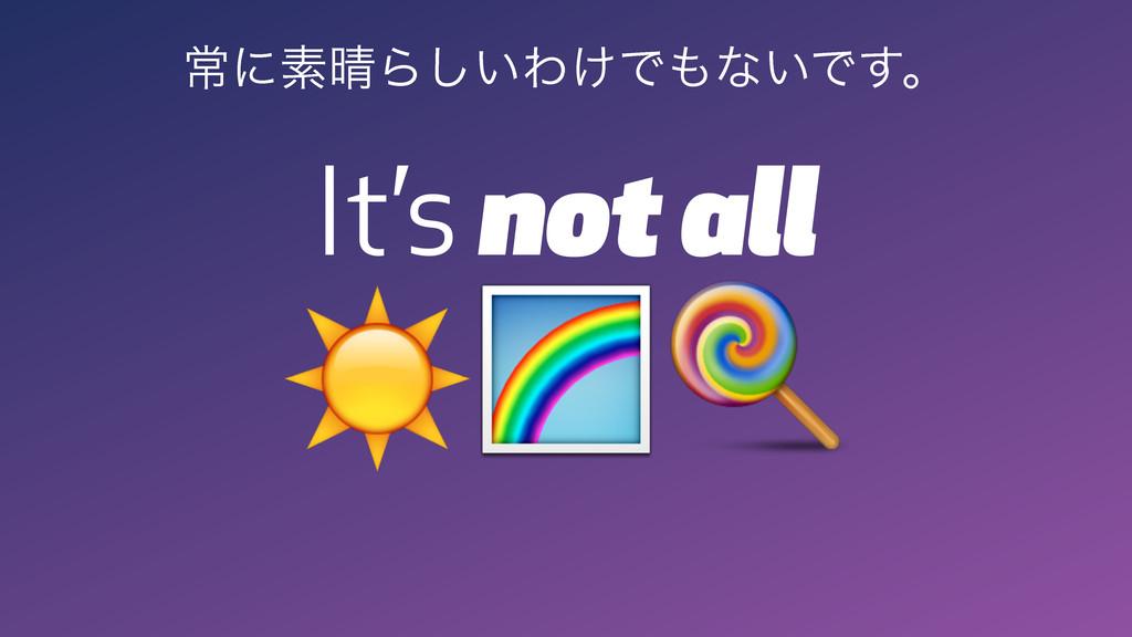 It's not all ☀️23 ৗʹૉΒ͍͠Θ͚Ͱͳ͍Ͱ͢ɻ