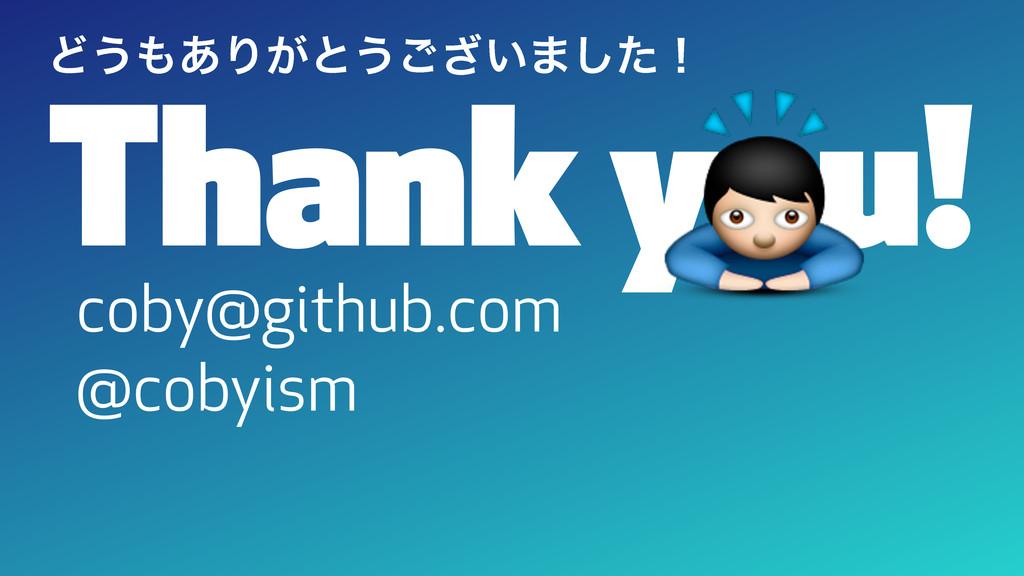 Thank you! coby@github.com @cobyism 4 Ͳ͏͋Γ͕ͱ͏͝...