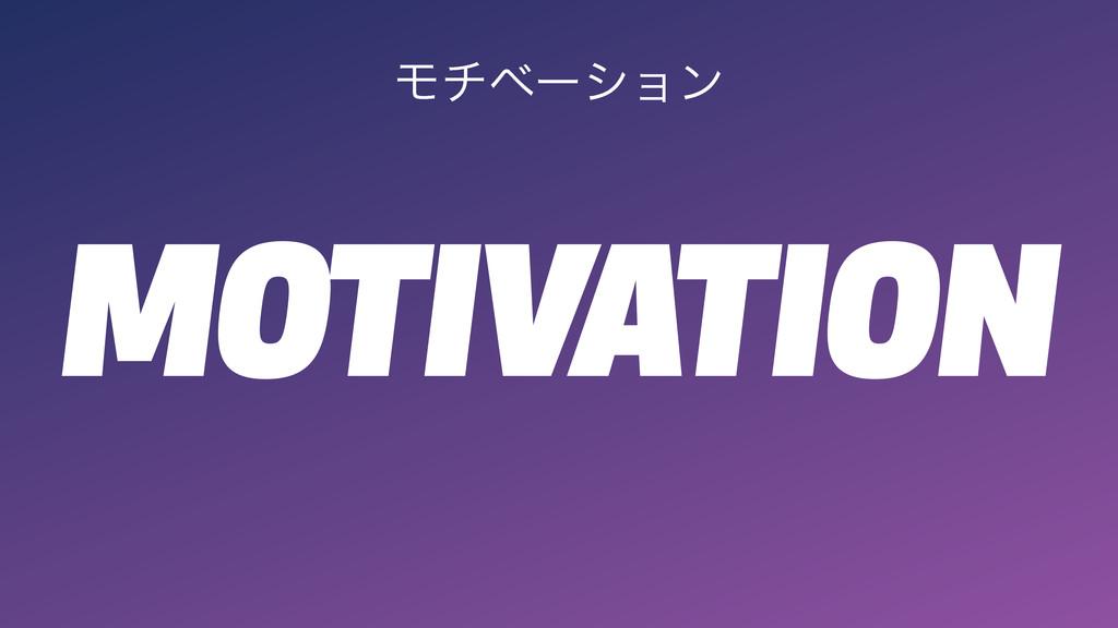 MOTIVATION Ϟνϕʔγϣϯ