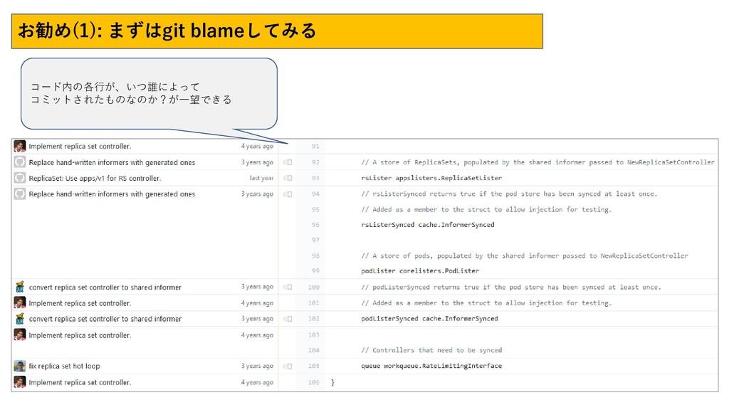 お勧め(1): まずはgit blameしてみる コード内の各行が、いつ誰によって コミットさ...