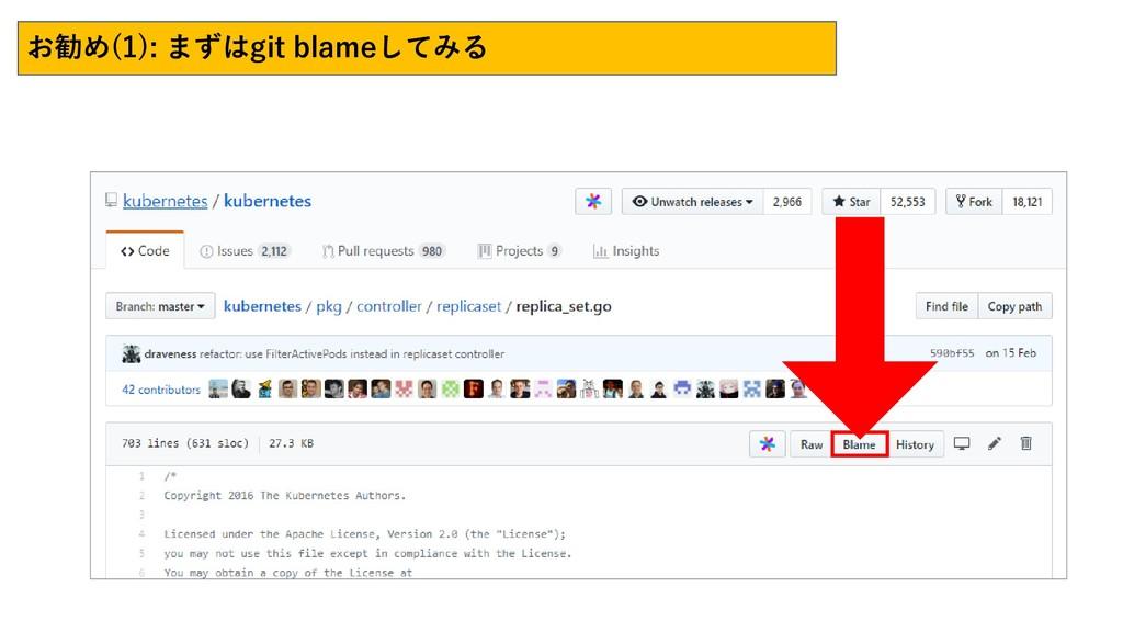 お勧め(1): まずはgit blameしてみる